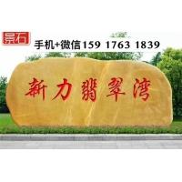 邵阳公园风景石 主题公园刻字石 供应景观石市场