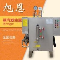供應小型不銹鋼電熱蒸汽發生器 18kw全自動電加熱蒸汽