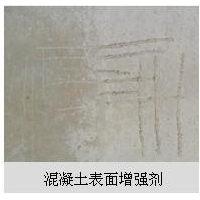 昆明混凝土表面增強劑