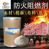 木材阻燃剂 木材防火阻燃剂 阻燃剂