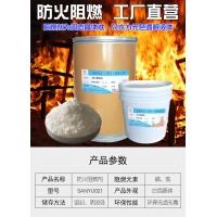 多功能阻燃剂 木材用的阻燃剂 木材阻燃剂