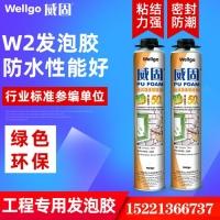 发泡胶批发价格-威固聚氨酯门窗填缝剂