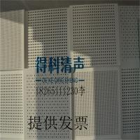 南京 供应穿孔吸音复合板防火降噪 防潮环保厂家直供