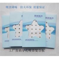 徐州 供应穿孔吸音石膏板天花板 厂家直销防火防潮环保降噪