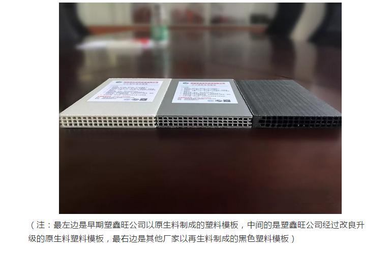原生料塑鑫旺中空塑料模板 PK 再生料中空塑料建筑模板