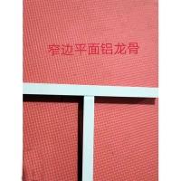 南京天花板-赛斐尔天花-窄边平面铝龙骨