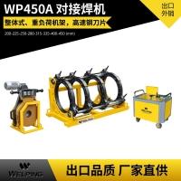 WP450A液壓半自動pe對接機熱熔機對焊機焊管機水管熱熔機