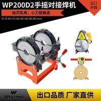 廠家直供 200D2兩環手動標配pe對焊機pe管熱熔機PE管