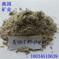 供应肥料用麦饭石粉 麦饭石颗粒 麦饭石
