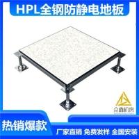 众鑫陶瓷全钢架空防静电地板,PVC防静电地板价格
