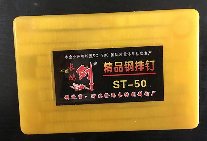 精品�排�  ST-50