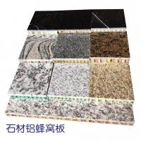 棗莊石紋鋁蜂窩板價格棗莊石紋鋁蜂窩板廠家