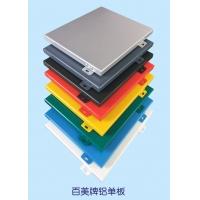 沈阳防火装饰铝板安装 沈阳节能环保材料铝单板