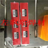 焊條WE777MG777生鐵鑄鐵焊條770發動機缸體焊絲
