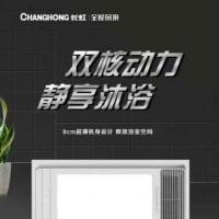長虹組合浴霸系列CH-6012Z