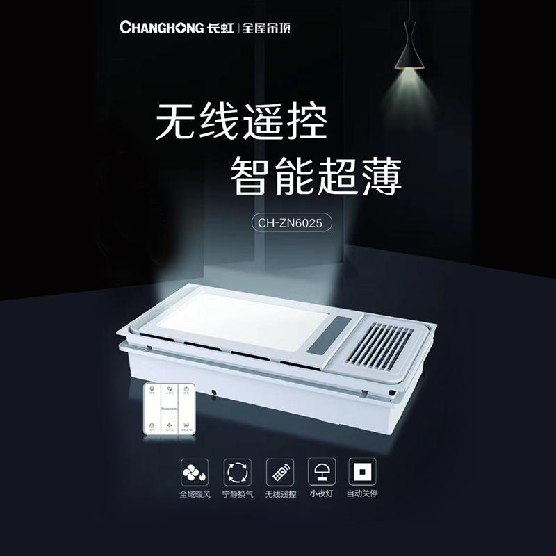 长虹智能浴霸系列CH-ZH6025