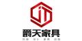 广州爵天家具有限公司