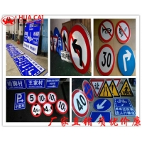 交通安全标志牌直销—常州华彩幕墙