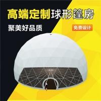 青岛球形帐篷专业定制