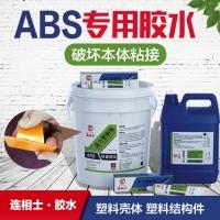 塑料胶水abs塑料专用胶水高强度强力粘接塑料与塑料快干胶水厂
