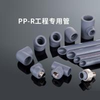 金牛PP-R工程专用管