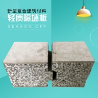 60厚轻体隔墙板 EPS新型墙体材料 预制复合墙板