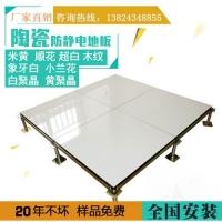 平湖防静电地板报价|瓷砖防静电地板机房地板专用