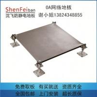 深圳防静电地板|写字楼地板专用OA智能网络地板