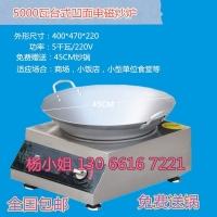 酒店饭堂电磁灶 饭馆美食城用的小型炒炉电炒锅220V