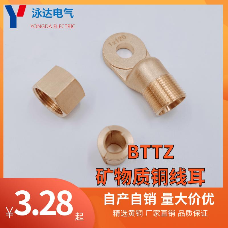BTTZ矿物质电缆接线端子BTTZ铜线耳BTTZ线鼻子现货1