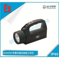 防爆类灯具BJQ4101手提式强光巡检工作灯批发商