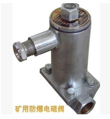 DFB-20/10型矿用电磁阀 电磁阀强烈推荐
