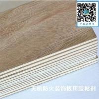 实木拼板胶粘剂 集成材胶粘剂 密度板胶粘剂