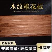 现货批发木纹金属雕花板 防火隔热聚氨酯保温别墅外墙装饰一体板