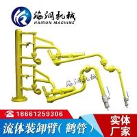 AL2543底部裝車鶴管丨淺油泵鶴管丨丙烷裝卸鶴管丨汽車卸車