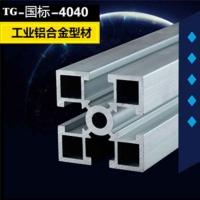 天冠铝业 TG-国标-4040