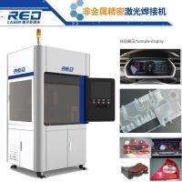 瑞尔多激光非金属精密激光焊接机 自动焊接机 复合材料精密焊接