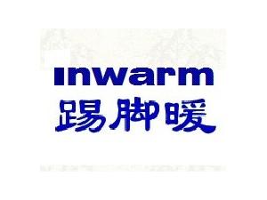 inwarm踢脚线隐形供暖诚招各地代理商加盟商