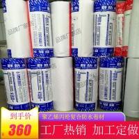 大量生产150g-400g聚乙烯丙纶防水卷材卫生间屋顶地