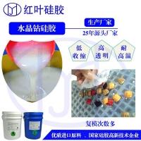 半透明水晶工艺品液体硅胶原料