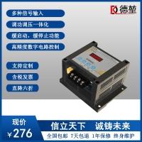 調功調壓器單相調壓一體化小型全自動高精度數字電路控制器