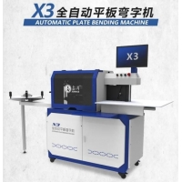 鑫灣X3全自動平板彎字機