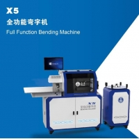 鑫灣X5全功能彎字機