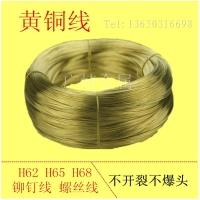 黃銅螺絲線黃銅鉚釘線,H68黃銅螺絲線不開裂不爆頭