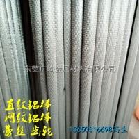 滚花铝棒,菱形网纹滚花铝棒铝管,直纹铝棒