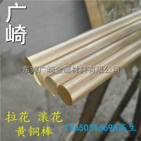 H59直紋花黃銅棒,蕾絲黃銅棒,網紋花黃銅棒