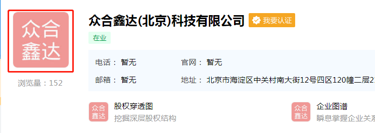 众合鑫达(北京)科技有限公司