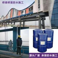 地鐵隧道橋梁橋面混凝土大壩水利工程聚脲防水涂料