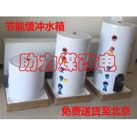 煤改电空气能专用搪瓷缓冲水箱60L80L100L