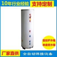 壁挂炉盘管换热水箱立式侧出水立式上出水